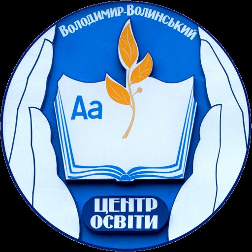 """Володимир-Волинський ліцей """"Центр освіти """""""